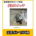 山田電機製造(株) 圧力スイッチ PS-113N 【荏原ポンプHPN用部品】