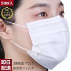 マスク 50枚入り 在庫あり 即納 サージカルマスク 不織布マスク 三層構造 使い捨て 抗菌