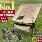 アウトドアチェア コンパクト 軽量 キャンプ椅子 ロータイプ