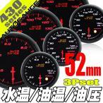 3点セット 水温計 油温計 油圧計 52Φ 3連メーター 430 オートゲージ 日本製モーター ワーニング セレモニー 52mm ドレスアップ 430AUTO52A3SET