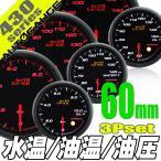 3点セット 水温計 油温計 油圧計 60Φ 3連メーター 430 オートゲージ 日本製モーター ワーニング セレモニー 60mm ドレスアップ 430AUTO60A3SET