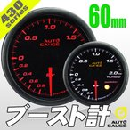 ブースト計 60Φ 追加メーター オートゲージ 430 日本製モーター ワーニング セレモニー機能 60mm ドレスアップ 430BO60