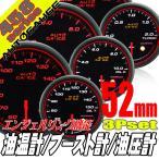 3点セット ブースト計 油温計 油圧計 52Φ 3連メーター 458 オートゲージ 日本製モーター エンジェルリング ワーニング 458AUTO52C3SET