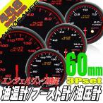 3点セット ブースト計 油温計 油圧計 60Φ 追加メーター 458 オートゲージ 日本製モーター エンジェルリング ワーニング セレモニー 458AUTO60C3SET