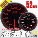 油温計 52Φ 追加メーター オートゲージ 458 日本製モーター エンジェルリング ワーニング セレモニー機能 52mm ドレスアップ 458OT52