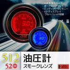 油圧計 52Φ 追加メーター オートゲージ 512 EVO 日本製モーター デジタルLCDディスプレイ ブルー レッド 52mm ドレスアップ 512OP