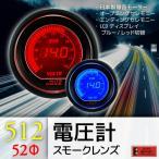 オートゲージ 電圧計 52Φ 512 EVO 日本製モーター デジタルLCDディスプレイ ブルー レッド 52mm 512VO