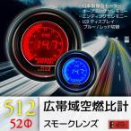 広帯域空燃比計 52Φ 追加メーター オートゲージ 512 EVO 日本製モーター デジタルLCDディスプレイ ブルー レッド 52mm ドレスアップ 512WB