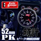 時計 52Φ 追加メーター オートゲージ PK スイス製モーター スモークレンズ 52mm 52mm ドレスアップ 52PKWAB