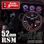 ブースト計 52Φ オートゲージ RSM スイス製モーター スモークレンズ エンジェルリング ワーニング機能 52mm