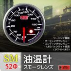 油温計 52Φ 追加メーター オートゲージ SM スイス製モーター スモークレンズ ワーニング機能 52mm ドレスアップ 52SMOTB