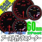 2点セット ブースト計 タコメーター 60Φ 2連メーター 548 オートゲージ 日本製モーター エンジェルリング ピーク ワーニング セレモニー 60mm 548AUTO60A2SET