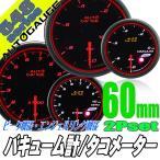 2点セット バキューム計 タコメーター 60Φ 2連メーター 548 オートゲージ 日本製モーター エンジェルリング ピーク ワーニング セレモニー 548AUTO60C2SET