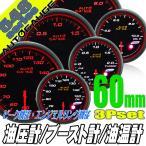3点セット ブースト計 油温計 油圧計 60Φ 3連メーター 548 オートゲージ 日本製モーター エンジェルリング ピーク ワーニング セレモニー 60mm 548AUTO60C3SET
