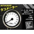 タコメーター 60Φ 追加メーター オートゲージ バイク用 60mm ドレスアップ 60BKTA0