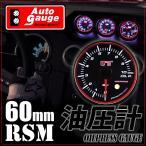 油圧計 60Φ オートゲージ RSM スイス製モーター スモークレンズ エンジェルリング ワーニング機能 60mm