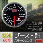 ブースト計 60Φ 追加メーター オートゲージ SM スイス製モーター スモークレンズ ワーニング機能 60mm ドレスアップ 60SMBOB