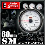 ブースト計 60Φ 追加メーター オートゲージ SM スイス製モーター クリアレンズ ホワイトフェイス ワーニング機能 ブルーLED 60mm ドレスアップ 60SMBOW