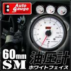 油圧計 60Φ 追加メーター オートゲージ SM スイス製モーター クリアレンズ ホワイトフェイス ワーニング機能 ブルーLED 60mm ドレスアップ 60SMOPW