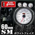 油温計 60Φ 追加メーター オートゲージ SM スイス製モーター クリアレンズ ホワイトフェイス ワーニング機能 ブルーLED 60mm ドレスアップ 60SMOTW