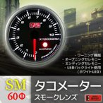 タコメーター 60Φ 追加メーター オートゲージ SM スイス製モーター スモークレンズ ワーニング機能 60mm ドレスアップ 60SMTAB