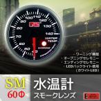水温計 60Φ 追加メーター オートゲージ SM スイス製モーター スモークレンズ ワーニング機能 60mm ドレスアップ 60SMWTB