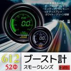 ブースト計 52Φ 追加メーター オートゲージ 612 EVO 日本製モーター デジタルLCDディスプレイ ホワイト グリーン 52mm ドレスアップ 612BO