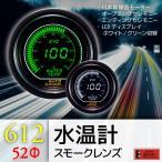 水温計 52Φ 追加メーター オートゲージ 612 EVO 日本製モーター デジタルLCDディスプレイ ホワイト グリーン 52mm ドレスアップ 612WT