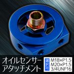 オイルセンサー アタッチメント オートゲージ サイズ選択 M18×P1.5 M20×P1.5 3/4 UNF 16 9ATP