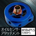オイルセンサー アタッチメント オートゲージ M18×P1.5 オイルブロック 油圧計 油温計 取付  9ATP180