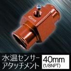 水温センサー アタッチメント オートゲージ 40Φ 40mm 1/8NPT 水温計 センサー 取付  9AWT400