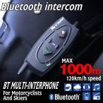 バイク インカム Bluetooth ブルートゥース バイクインカム トランシーバー 無線 ワイヤレス ツーリング 通話 1000m通話可能 A05B