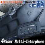 バイク インカム Bluetooth ブルートゥース バイクインカム トランシーバー 無線 ワイヤレス ツーリング 通話 4人ペアリング 1000m通話 FM受信 A05C