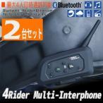 2台セット バイク インカム イヤホン Bluetooth ブルートゥース トランシーバー 無線 ワイヤレス ツーリング 通話 4人ペアリング 1000m通話 A05CSET2