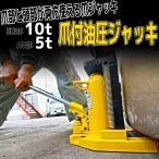 爪つき油圧ジャッキ 爪ジャッキ 爪部5t ヘッド部 10t ツメジャッキ タイヤ交換 車 タイヤ 交換 A06E