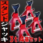 4個セット ジャッキスタンド 馬ジャッキ リジットラック 3t ウマ 馬 ジャッキアップ 4基 車 タイヤ 交換 A06FSET2