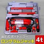 ロングラムジャッキ 4t 4トン 油圧ジャッキ ポートパワー A06G