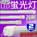 2本セット LED蛍光灯 直管 20W 型 形 580mm 省エネ 天井証明 工事不要 1年保証 LED06USET2