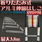 アルミ梯子 伸縮式 アルミはしご コンパクト収縮 スライドラダー 最長 3.8m 折りたたみ 安全装置付 安全ロック付き ハシゴ 梯子 脚立 足場 A19B