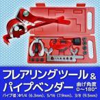 パイプベンダー + フレアリングツール 2点セット 配管工具 パイプ曲げ 作業工具 パイプ加工 エアコン DIY 工具 フレア 加工 切断 A21CAT010