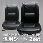 2台セット オペレーターシート 汎用 多目的 座席 交換 前後スライド リクライニング機能 防水 建機 重機 ユンボ リフト クレーン