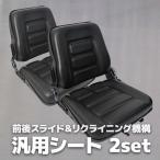 2台セット 多目的シート 汎用 前後調節可能 シートスライダー&リクライニング機能 トラック リフト ユンボ 軽トラ 交換用 スライド座席 A33CSET2