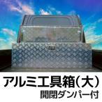 軽トラック 荷台 ボックス アルミ工具箱 大型 1230×385×385mm 鍵付き アルミボックス BOX トランク キャリア ツールボックス 荷台箱 A35B