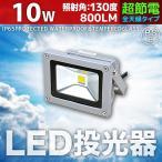 LED 投光器 LEDライト ワーク ライト 10W 100W相当 広角120度 防水 防塵 3mコード付き 昼光色 白色 看板灯 集魚灯 作業灯 駐車場灯 屋内 屋外 照明 A42A