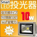 LED 投光器 LEDライト ワーク ライト 10W 100W相当 広角120度 防水 防塵 3mコード付き 電球色 暖色 看板灯 集魚灯 作業灯 駐車場灯 屋内 屋外 照明 A42AW