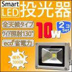 2個セット LED 投光器 LEDライト ワーク ライト 10W 100W相当 広角120度 防水 防塵 3mコード付き 電球色 暖色 看板灯 集魚灯 作業灯 駐車場灯 A42AWSET2