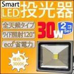 2個セット LED投光器 30W 300W相当 防水 防雨 LEDライト 作業灯 防犯 ワークライト 3m コードPSE 電球色 集魚 駐車場灯 A42CWSET2