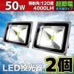 2個セット LED投光器 LEDライト ワークライト 50W 500W相当 広角120度 防水 防塵 3mコードPSE 昼光色 白色 看板灯 集魚灯 作業灯 駐車場灯 A42DSET2
