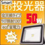 LED投光器 50W 500W相当 防水 防雨 LEDライト 作業灯 防犯 ワークライト 3mコード PSE 昼光色 電球色 集魚 駐車場灯 照明 A42DW
