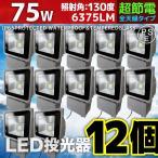 12個セット LED投光器 LEDライト ワークライト 75W 750W相当 広角120度 防水 防塵 3mコードPSE 昼光色 白色 電球色 暖色 看板 集魚 作業 駐車場 A42ESET12